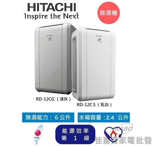 【佳麗寶】-(HITACHI日立) 6L除濕機【RD-12CS】【RD-12CG】現貨