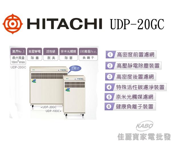 【佳麗寶】-日立日立落地型上吸式空氣清淨機UDP-20GC