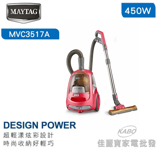 【佳麗寶】-(MAYTAG美泰克) 吸塵器【MVC3517A】
