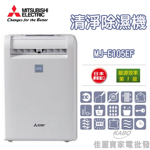 【佳麗寶】-(Mitsubishi三菱)清淨除濕機【MJ-E105EF】預購