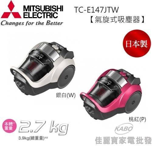 【佳麗寶】-(MITSUBISHI三菱)氣旋式免塵袋吸塵器【TC-E147JTW】『破盤下殺限量搶購』