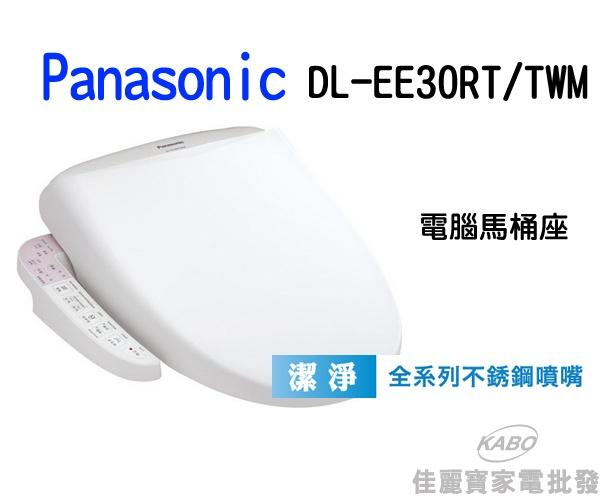 【佳麗寶】-Panasonic 國際牌馬桶座 DL-EE30RT/TWM