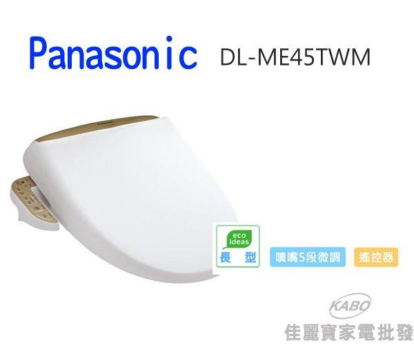【佳麗寶】-Panasonic國際_電腦馬桶DL-ME45TWM