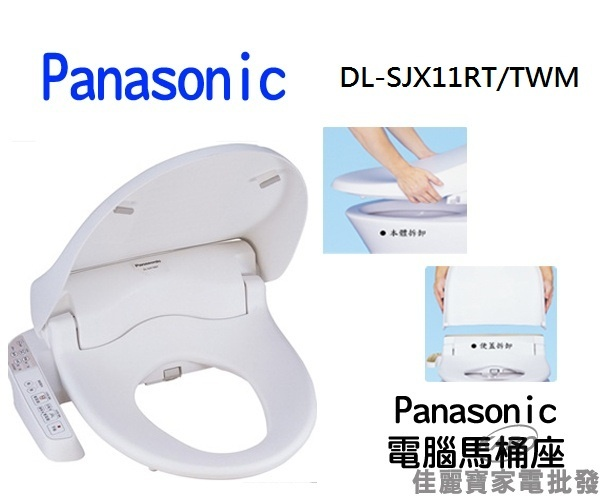 【佳麗寶】-Panasonic 國際牌電腦馬桶座 DL-SJX11RT/TWM