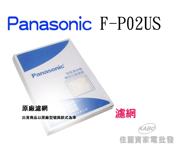 【佳麗寶】-Panasonic 空氣清淨機專用ULPA濾網F-P02US