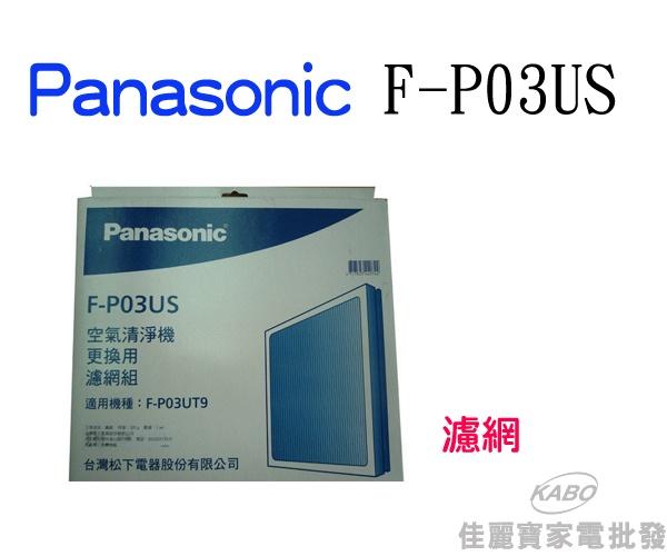 【佳麗寶】-Panasonic 空氣清淨機濾網【F-P03US 】