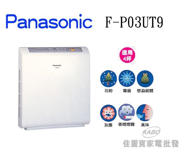 【佳麗寶】-Panasonic_負離子空氣清淨機F-P03UT9