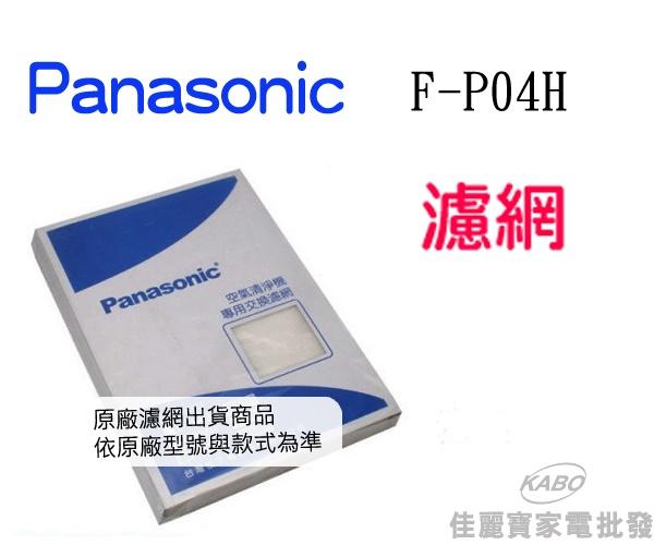 【佳麗寶】-Panasonic 空氣清淨機專用HEPA濾網 F-P04H