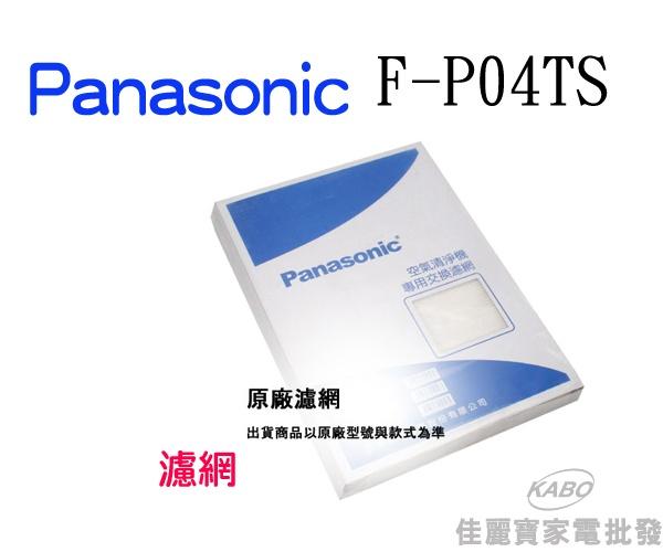 【佳麗寶】-Panasonic 空氣清淨機濾網(三合一) F-P04TS