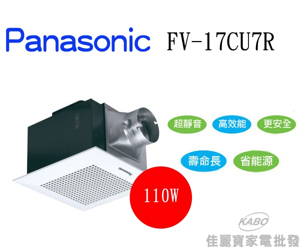 【佳麗寶】-Panasonic FV-17CU7R 110V 靜音換氣扇 浴室排風扇 抽風扇