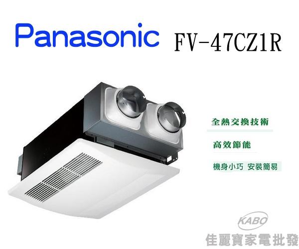 【佳麗寶】-Panasonic排風扇_24小時換氣_FV-47CZ1R