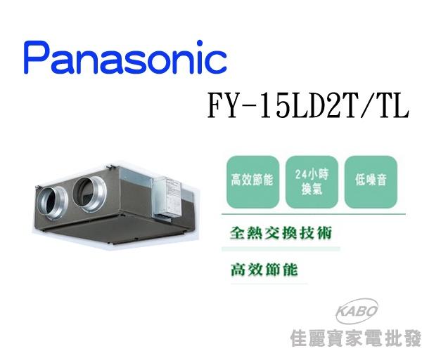 【佳麗寶】Panasonic - FY-15LD2T全熱交換器