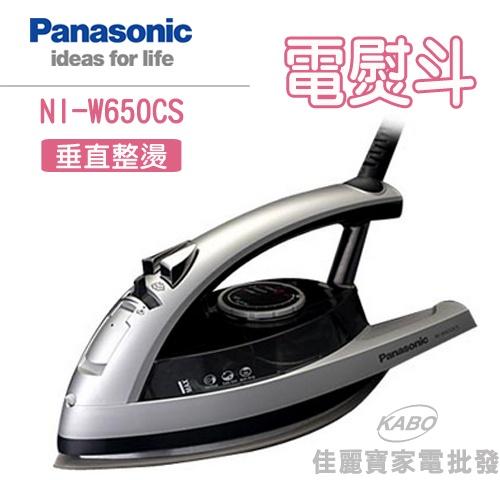 【佳麗寶】-(Panasonic國際)電熨斗【NI-W650CS】