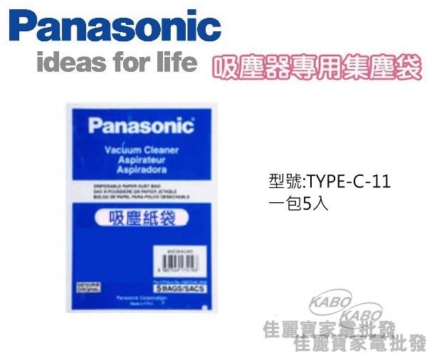 【佳麗寶】-(Panasonic國際)吸塵器專用集塵袋 【TYPE-C-11】