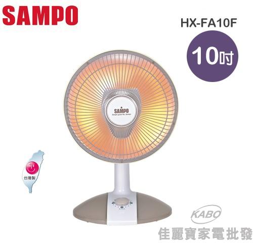 【佳麗寶】-(SAMPO聲寶)10吋鹵素定時電暖器【HX-FA10F】
