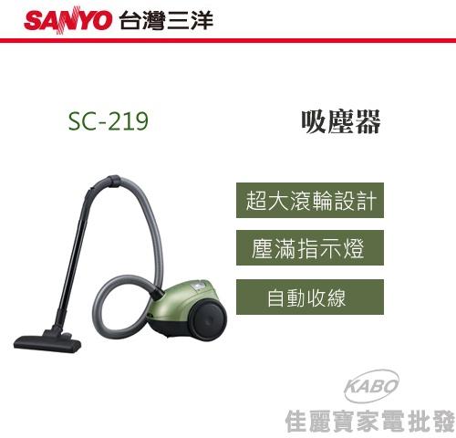 【佳麗寶】-(SANYO)吸塵器-吸力:350W【SC-219】