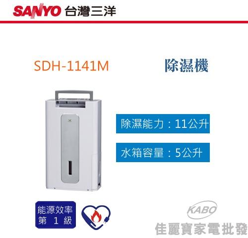 【佳麗寶】-(SANYO)除濕機-11L【SDH-1143L】