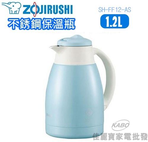 【佳麗寶】-(ZOJIRUSHI象印)1.2公升桌上型不銹鋼保溫瓶【 SH-FF12】
