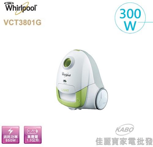 【佳麗寶】-(whirlpool 惠而浦) 300W集塵袋吸塵器【VCT3801G】