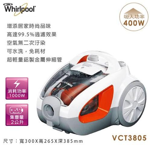 【佳麗寶】-(whirlpool 惠而浦) 400W無集塵袋吸塵器【VCT3805】