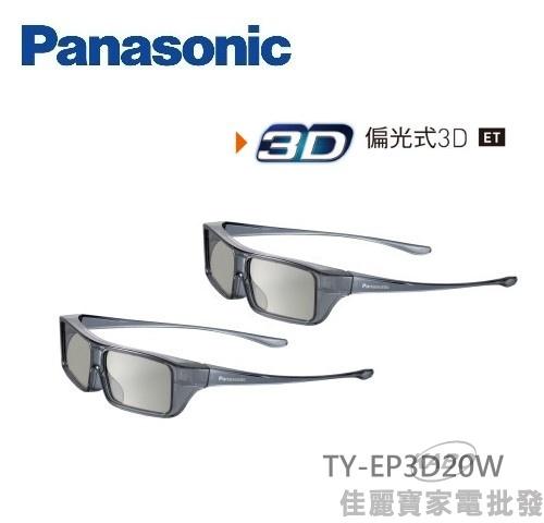 【佳麗寶】-(Panasonic國際牌)偏光式3D眼鏡【TY-EP3D20W】