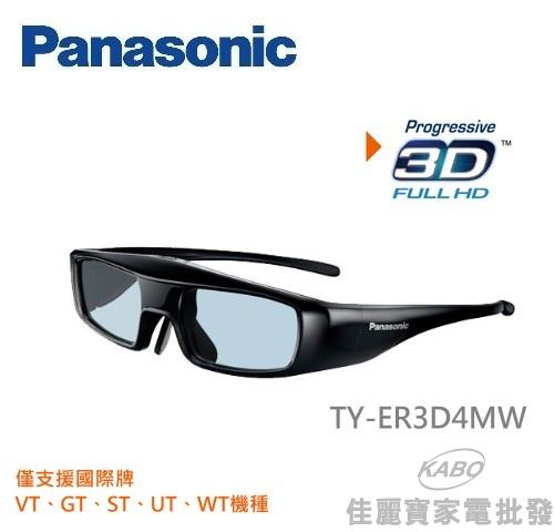 【佳麗寶】-(Panasonic國際牌)主動式3D眼鏡【TY-ER3D4MW】