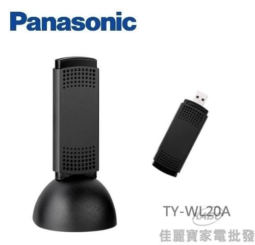【佳麗寶】-(Panasonic國際牌)專用無線網卡 -【TY-WL20A】