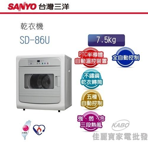 【佳麗寶】-(SANYO)乾衣機-7.5kg【SD-86U】預購