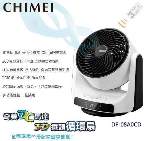 【佳麗寶】-(CHIMEI)8吋DC全方位循環扇 【DF-08A0CD】