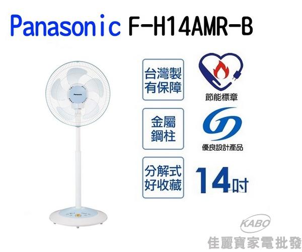 【佳麗寶】-Panasonic_14吋可定時大按鍵微電腦立扇_F-H14AMR-B