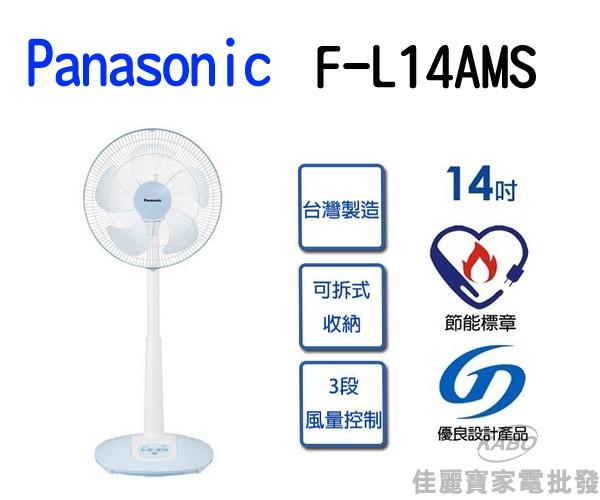 【佳麗寶】-Panasonic 國際牌 14吋微電腦立扇 F-L14AMS