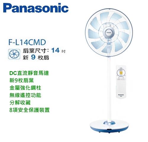 【佳麗寶】-Panasonic 國際14吋 DC微電腦 電風扇『F-L14CMD』