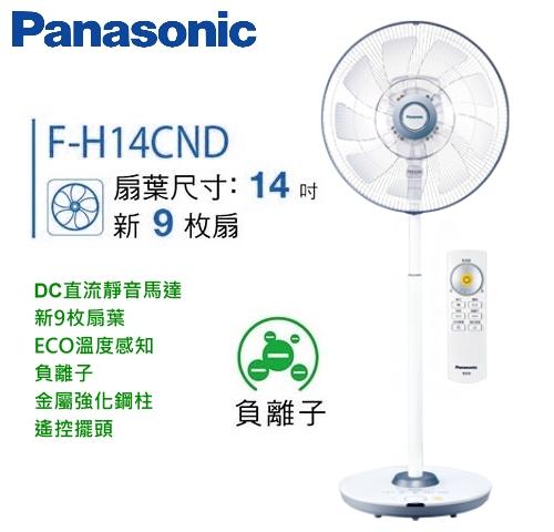 【佳麗寶】-(Panasonic國際牌)14吋 負離子DC微電腦 電風扇『F-H14CND』