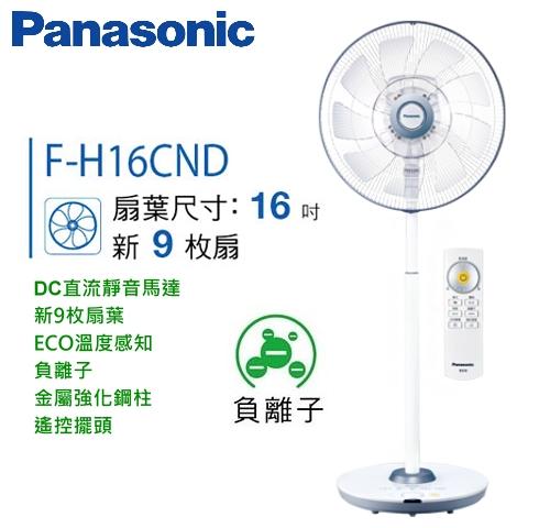 【佳麗寶】-Panasonic 國際16吋 負離子 DC微電腦 電風扇『F-H16CND』