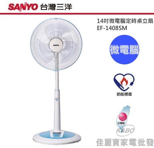 【佳麗寶】-(SANYO) 14吋微電腦定時桌立扇【EF-1408SM】