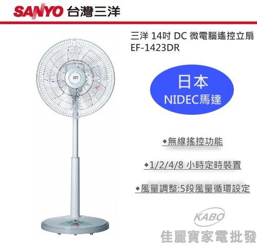 【佳麗寶】-(SANYO)14吋 DC 微電腦遙控立扇【EF-1423DR】