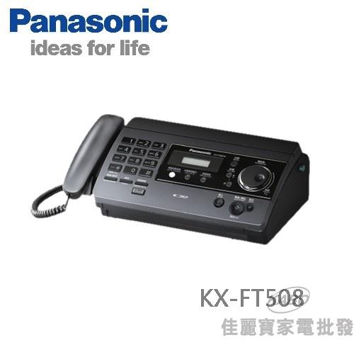 【佳麗寶】-(Panasonic 國際牌)感熱式傳真機【KX-FT508】