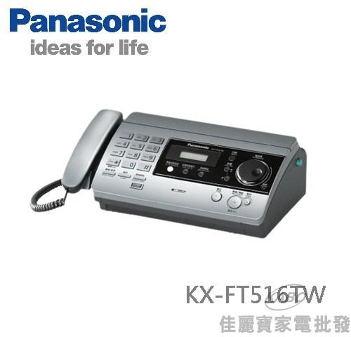 【佳麗寶】-(Panasonic 國際牌)感熱式傳真機【KX-FT516TW】