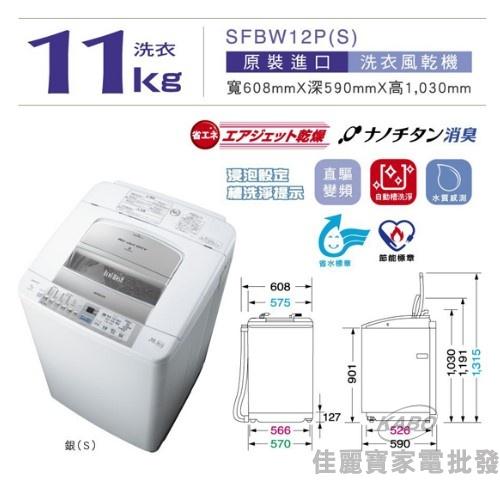 【佳麗寶】-(日立HITACHI) 11公斤上掀式洗衣機【SFBW12P】