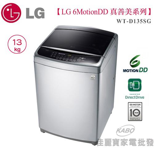 【佳麗寶】-LG 13KG 直立式變頻洗衣機 【WT-D135SG】