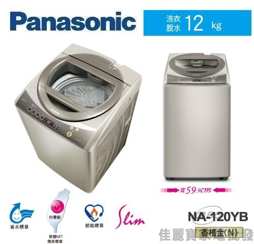 【佳麗寶】-(Panasonic國際牌)單槽大海龍洗衣機-12kg【NA-120YB】