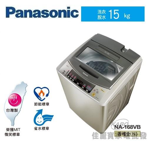 【佳麗寶】(Panasonic國際牌)超強淨洗衣機-15kg【NA-168VB】