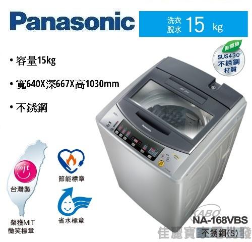 【佳麗寶】-(Panasonic國際牌)超強淨洗衣機-15kg【NA-168VBS】