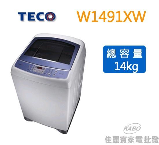 【佳麗寶】-TECO東元 14kg變頻洗衣機 (W1491XW)