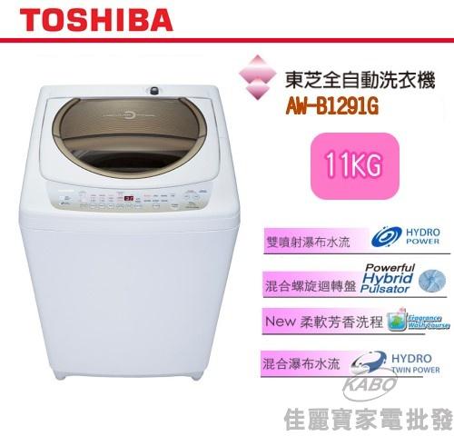 【佳麗寶】-(TOSHIBA)單糟洗衣機-11KG【AW-B1291G】