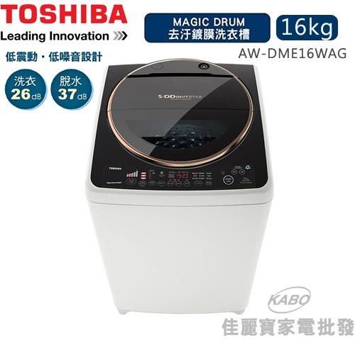 【佳麗寶】買就送電鍋-(TOSHIBA)S-DD變頻直驅洗衣機 -16KG【AW-DME16WAG】