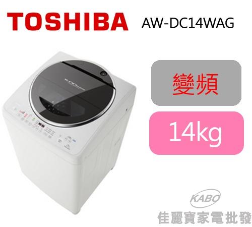 【佳麗寶】-(TOSHIBA)SDD 變頻14公斤洗衣機 時尚白 【AW-DC14WAG】