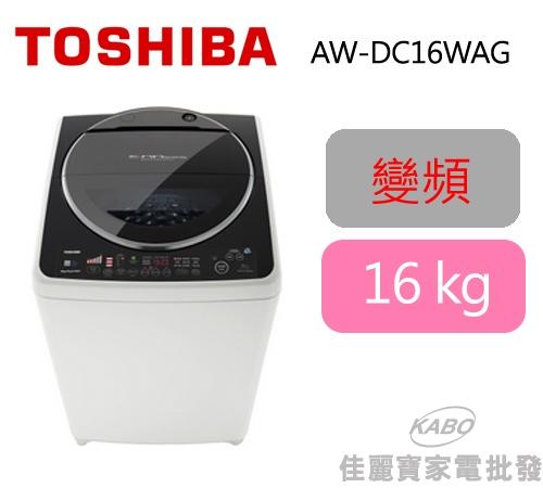 【佳麗寶】-(TOSHIBA)SDD 變頻16公斤洗衣機 【AW-DC16WAG】