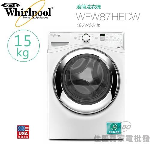 【佳麗寶】-(whirlpool 惠而浦) 15公斤滾筒式洗衣機【WFW87HEDW】
