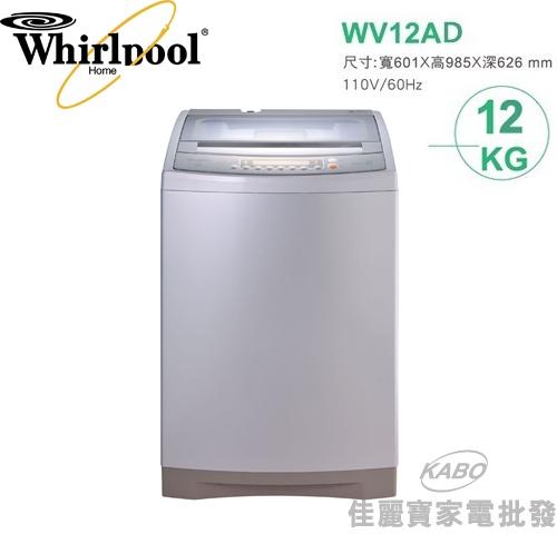 【佳麗寶】-(whirlpool 惠而浦)12公斤直立式洗衣機【WV12AD】
